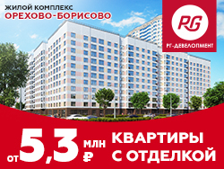ЖК «Орехово-Борисово» Квартиры в Москве от 5,3 млн!